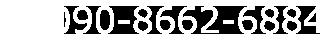 090-8662-6884