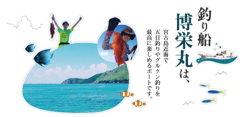 釣船博栄丸は、宮古島近海の五目釣りやグルクン釣りのチャーターボートです。